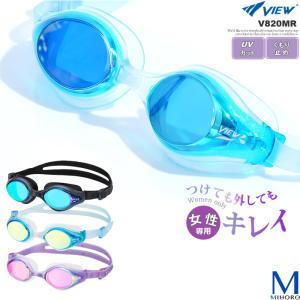 クッションあり 女性専用フィットネス用スイムゴーグル 水泳用  ミラーレンズ VIEW(ビュー)  V820MR|mizugi
