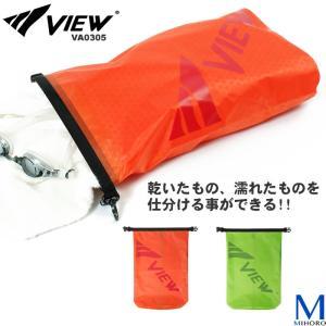 (防水ポーチ) ウォータープルーフバッグ VIEW(ビュー) VA0305|mizugi