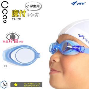 クッションあり 度付レンズ(片目) ジュニア専用 VIEW(ビュー)  VC750|mizugi