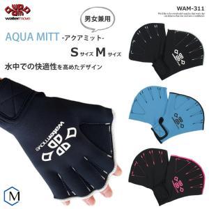 (在庫限り)アクアミット 水泳 グローブ 保温 クロロプレーン素材 watermove (ウォータームーブ) WAM-311 mizugi