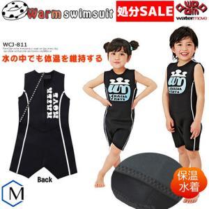 【処分品】子ども用保温水着 キッズ 幼児 110cm ウェットスーツ スイミング 海水浴 プール ウォータームーブ WCJ-811|mizugi