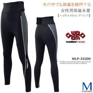 ハイウエストロングパンツ watermove (ウォータームーブ) 女性保温水着  WLP-34200 レディース|mizugi