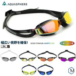 FINA承認モデル クッションあり 競泳用スイムゴーグル ミラーレンズ   <Aqua Sphere> MP エムピー マイケルフェルプス XCEED TITANIUM MIRROR|mizugi