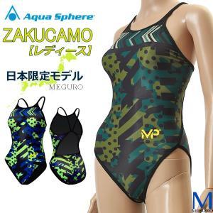 レディース 競泳練習用水着 マイケルフェルプス エムピー MP アクアスフィア ZAKUCAMO-ladys|mizugi