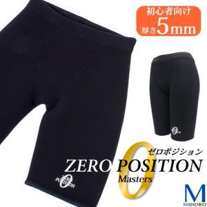 (送料無料) 男女兼用 競泳練習用水着 浮力サポート ゼロポジションマスターズ5mm|mizugi