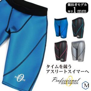 男女兼用 競泳練習用水着 浮力サポート ゼロポジション【プロフェッショナル 1mm】|mizugi