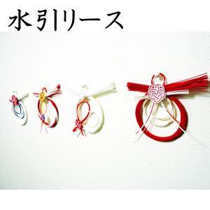 モダン 水引 リース  4種|mizuhiki-yuhafu