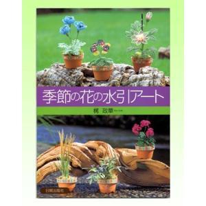 書籍 季節の花の水引アート|mizuhikiart-shop2