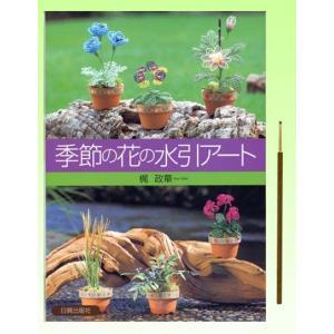 季節の花の水引アート、ちり棒セット|mizuhikiart-shop2