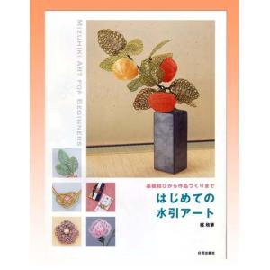書籍 はじめての水引アート|mizuhikiart-shop2