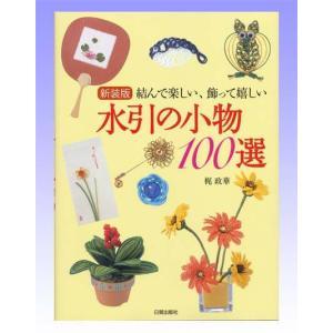 書籍 【新装版】 水引の小物100選|mizuhikiart-shop2