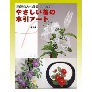 書籍 やさしい花の水引アート|mizuhikiart-shop2