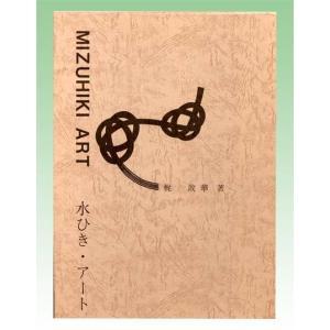 写真集 MIZUHIKI ART水引・アート typ.B|mizuhikiart-shop2
