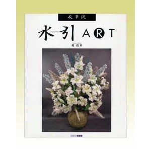 写真集 水引ART|mizuhikiart-shop2