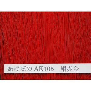 絹赤金(大特価:あけぼの水引)1セット:20筋