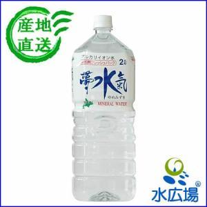 水 2L 北海道の健康アルカリ天然水 夢水氣 2Lx6本 大...