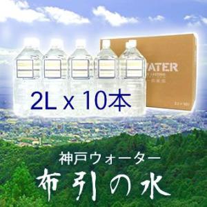 水 2L 送料無料 万能の中硬水   神戸ウォーター 六甲布引の水  2L×10本 産地よりメーカー直送でお届け 代引き不可  mizuhiroba-jp
