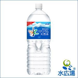 水 2L アサヒ おいしい水 富士山のバナジウム天然水 2Lx6本 メーカー直仕入品|mizuhiroba-jp
