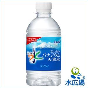 水 アサヒ おいしい水 富士山のバナジウム天然水 350mlx24本 メーカー直仕入品|mizuhiroba-jp