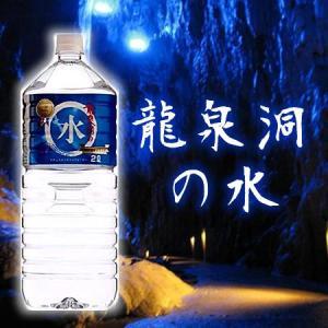 水 天然水 2L  長寿の水 龍泉洞の水 2Lx6本x2箱 計12本 送料無料 メーカー直送によるお届け 代引不可|mizuhiroba-jp