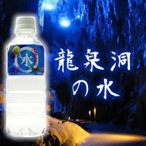 水 天然水 長寿の水 龍泉洞の水 500mlx24本入 メーカー直送によるお届け 代引不可|mizuhiroba-jp
