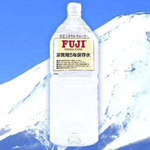水 保存水 2L  選べる安心 備蓄水 富士ミネラルウォーター  非常用5年保存水2000mlx6本|mizuhiroba-jp