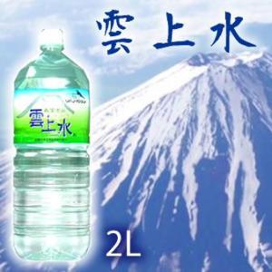 水 軟水 2L 雲上水 2Lx8本 現地よりメーカー直送でお届け 代引き不可|mizuhiroba-jp