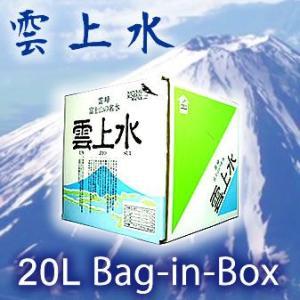 水 軟水 20L 雲上水 20Lパックインボックス 富士山より直送 代引き不可|mizuhiroba-jp
