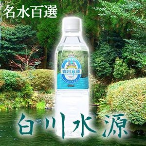 水 天然水 500ml  白川水源 500mlx24本入 送料無料 産地よりメーカー直送でお届け 代引き不可 (北海道向けは送料税別500円) mizuhiroba-jp