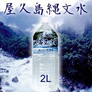 水 軟水 2L  屋久島縄文水 2Lx6本 世界遺産の水...