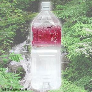 水 亜鉛 2L ひた粋 2Lx8本