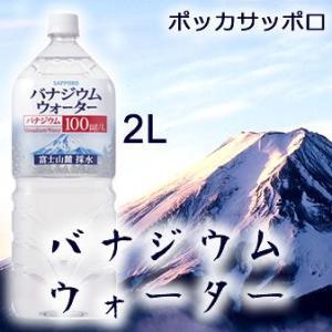 水 2L サッポロバナジウムウォーター2Lx6本|mizuhiroba-jp