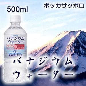 水 天然水 500ml サッポロバナジウムウォーター500mlx24本|mizuhiroba-jp