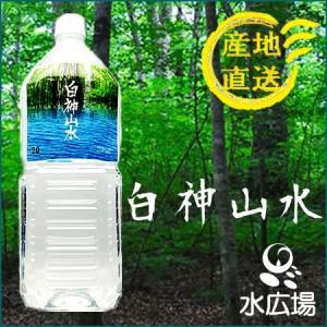 水 軟水 2L  世界遺産が育んだ超軟水 白神山水 2000mlx9本 天然水 名水|mizuhiroba-jp