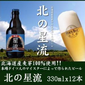 北の星流 330x12本入 国産麦芽使用の希少な地ビール 北海道から直送|mizuhiroba-jp