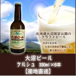 北海道産 大沼ビール ケルシュ330ml×6本 地ビール 産...