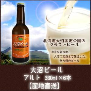北海道産 大沼ビール アルト 330ml×6本 地ビール 産...
