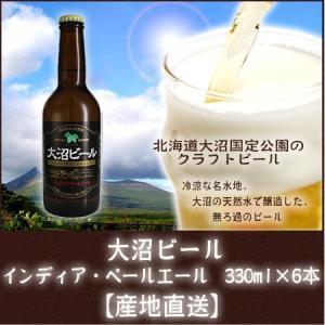 北海道産 大沼ビール インディア・ペールエール 330ml×...