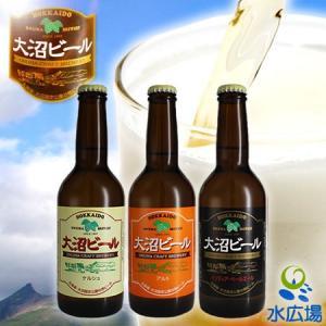 大沼ビール3種セット 330ml×6本 インディア・ペールエール、ケルシュ、アルト 各2本 地ビール 産地直送 アルカリ天然水を贅沢に使用|mizuhiroba-jp