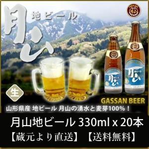 山形県産 月山ビール330ml×20本  地ビール 産地直送 送料無料 メーカー直送につき代引不可|mizuhiroba-jp