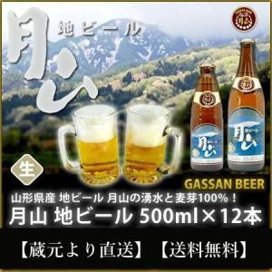 山形県産 月山ビール500ml×12本  地ビール 産地直送 送料無料 メーカー直送につき代引不可|mizuhiroba-jp