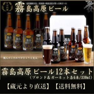 霧島高原ビール330ml×12本セット ブロンド&ガーネット各6本 地ビール 産地直送 送料無料]|mizuhiroba-jp
