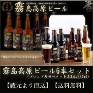 霧島高原ビール330ml×6本セット ブロンド&ガーネット各3本 地ビール 産地直送 送料無料|mizuhiroba-jp