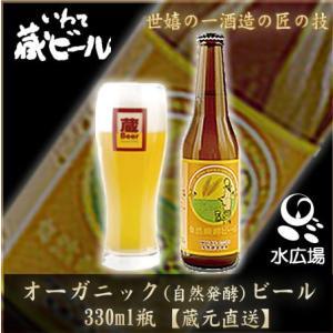 いわて蔵ビール 自然発酵オーガニックビール 330ml 12本入り アルコール5%  蔵元より直送 送料無料 代引き不可|mizuhiroba-jp