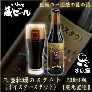 いわて蔵ビール 三陸牡蠣のスタウト 330ml 12本入り アルコール7%  蔵元より直送 送料無料 代引き不可|mizuhiroba-jp