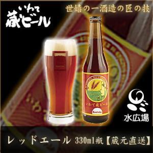 いわて蔵ビール レッドエール 330ml 12本入り アルコール5%  蔵元より直送 送料無料 代引き不可|mizuhiroba-jp