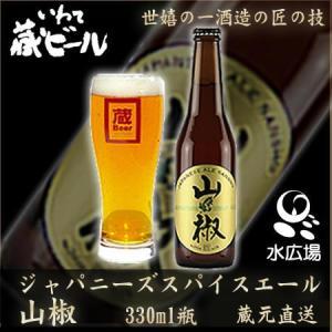 いわて蔵ビール 山椒(ジャパニーズハーブエール) 330ml 12本入り アルコール5%  蔵元より直送 送料無料 代引き不可|mizuhiroba-jp