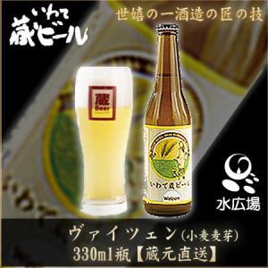 いわて蔵ビール ヴァイツェン 330ml 12本入り アルコール5%  蔵元より直送 送料無料 代引き不可|mizuhiroba-jp