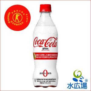 コカコーラ プラス 470mlペットボトル24本入り 特保|mizuhiroba-jp