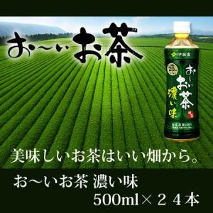 お〜いお茶 緑茶 濃い味 500ml×24本入り